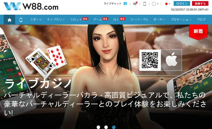 W88 オンラインカジノ