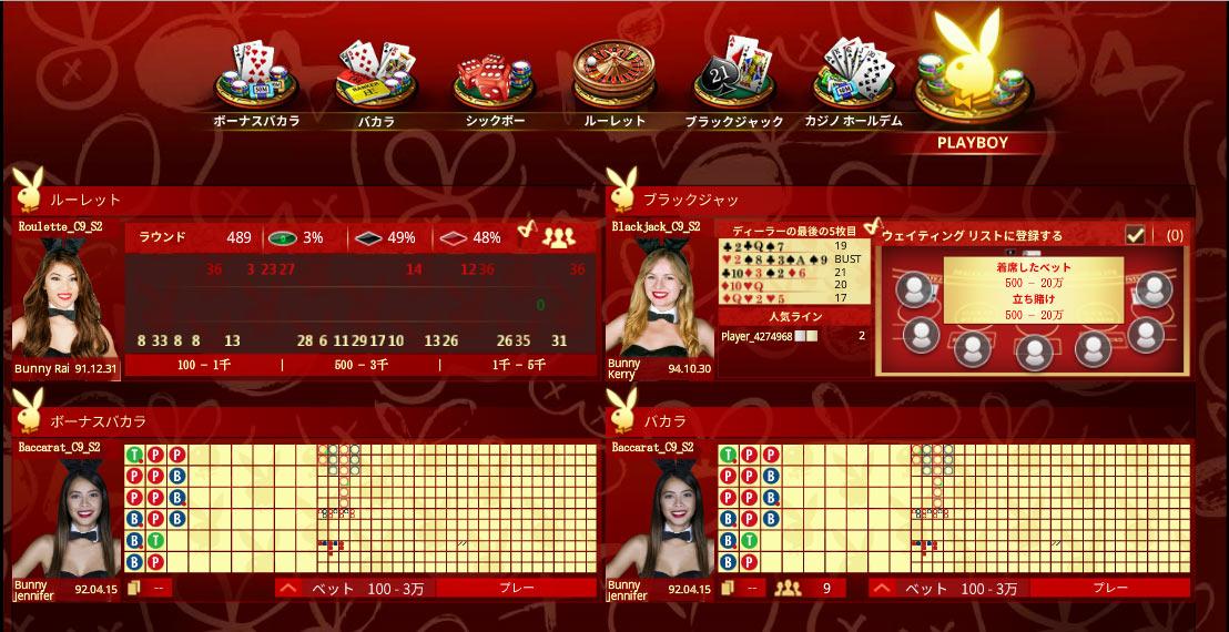 マイクロゲーミング ライブカジノ